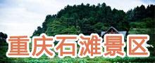重庆石滩景区