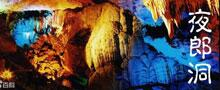 夜郎洞景区