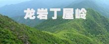 龙岩丁屋岭景区