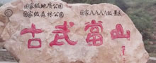 武当山景区